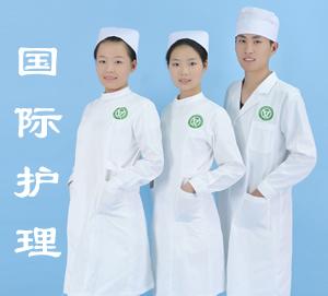 高级护理(国际方向)